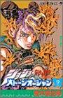 ストーンオーシャン -ジョジョの奇妙な冒険第6部- 9巻