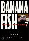Banana fish 文庫版 7巻