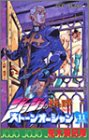 ストーンオーシャン -ジョジョの奇妙な冒険第6部- 11巻