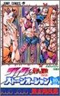 ストーンオーシャン -ジョジョの奇妙な冒険第6部- 10巻