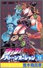 ストーンオーシャン -ジョジョの奇妙な冒険第6部- 14巻