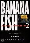 Banana fish 文庫版 2巻