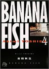 Banana fish 文庫版 4巻
