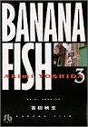 Banana fish 文庫版 3巻