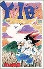 YAIBA 19巻