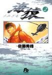 海猿 文庫版 2巻