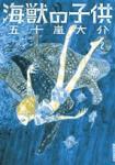 海獣の子供 2巻