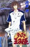 テニスの王子様 36巻