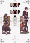 LOOP THE LOOP 3巻