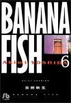 Banana fish 文庫版 6巻
