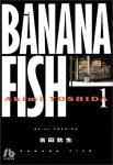 Banana fish 文庫版 1巻