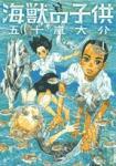 海獣の子供 1巻