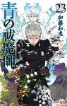 青の祓魔師 23巻