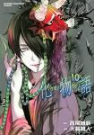 化物語 10巻