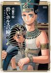 碧いホルスの瞳 -男装の女王の物語- 4巻