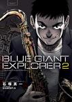 BLUE GIANT EXPLORER 2巻