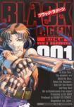 BLACK LAGOON 1巻