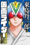 東島丹三郎は仮面ライダーになりたい 4巻