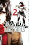 進撃の巨人 LOST GIRLS 2巻