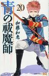 青の祓魔師 20巻