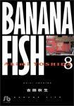 Banana fish 文庫版 8巻