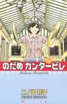 のだめカンタービレ 22巻