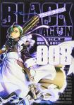 BLACK LAGOON 8巻