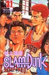 SLAM DUNK 31巻