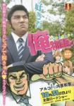 俺物語!! 映画化スペシャル (コンビニコミックス) 1巻