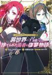 ガベージブレイブ 異世界に召喚され捨てられた勇者の復讐物語 2巻