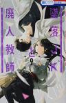 墜落JKと廃人教師 9巻