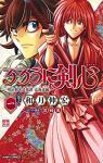 るろうに剣心 -明治剣客浪漫譚・北海道編- 1巻