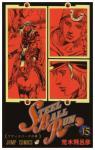STEEL BALL RUN -ジョジョの奇妙な冒険第7部- 15巻