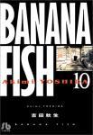 Banana fish 文庫版 10巻