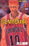 SLAM DUNK 21巻