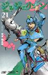 ジョジョリオン -ジョジョの奇妙な冒険第8部- 21巻
