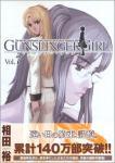 GUNSLINGER GIRL 7巻