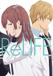 ReLIFE 11巻