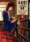響 ~小説家になる方法~ 8巻
