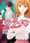 オンライン The Comic 11巻