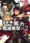 復讐を希う最強勇者は、闇の力で殲滅無双する 2巻