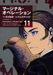 マージナル・オペレーション 11巻