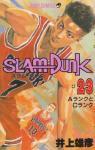 SLAM DUNK 23巻