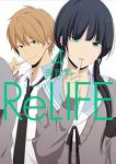 ReLIFE 4巻