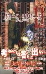DEATH NOTE 11巻