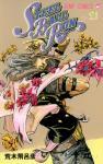 STEEL BALL RUN -ジョジョの奇妙な冒険第7部- 21巻