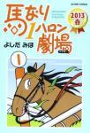 馬なり1ハロン劇場 37巻