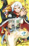 魔女の怪画集 3巻