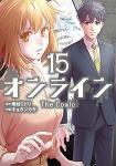 オンライン The Comic 15巻
