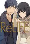 ReLIFE 13巻